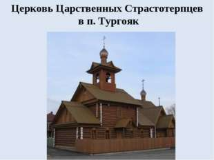 Церковь Царственных Страстотерпцев в п. Тургояк