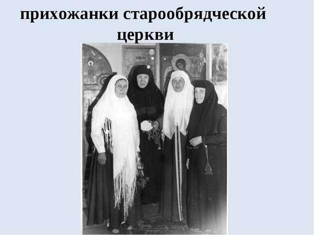 прихожанки старообрядческой церкви