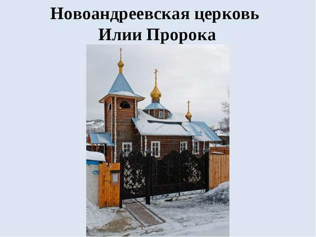 Новоандреевская церковь Илии Пророка