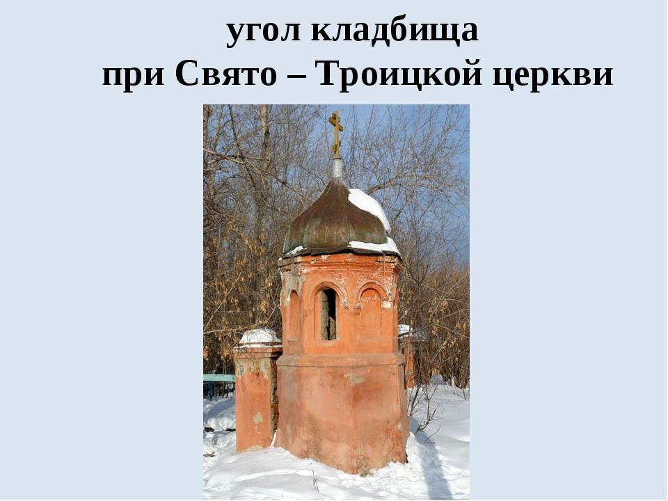 угол кладбища при Свято – Троицкой церкви
