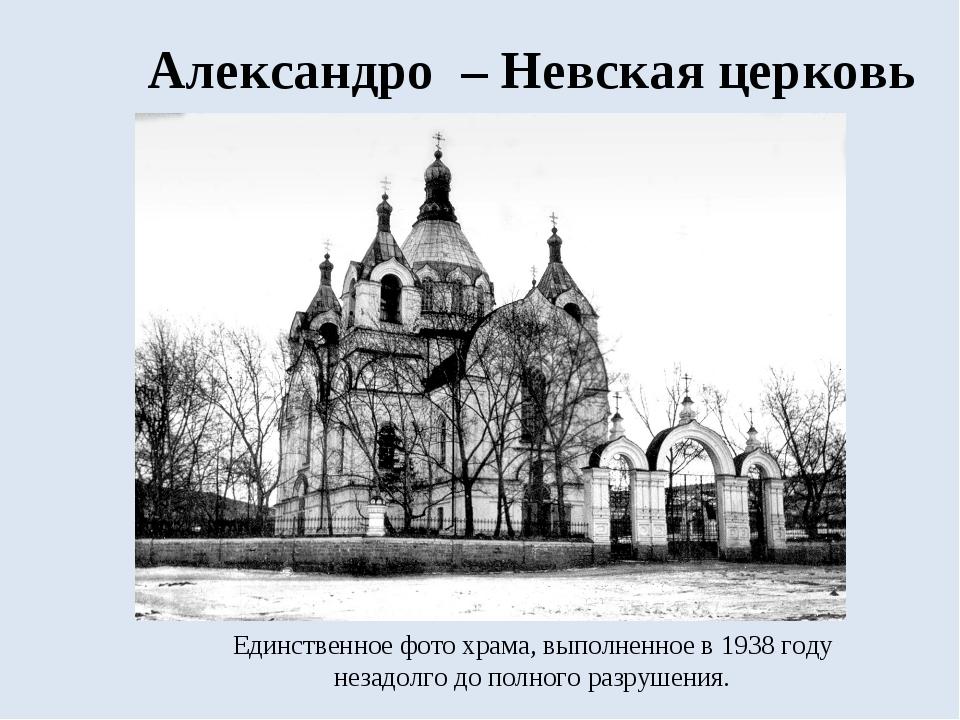 Единственное фото храма, выполненное в 1938 году незадолго до полного разруше...