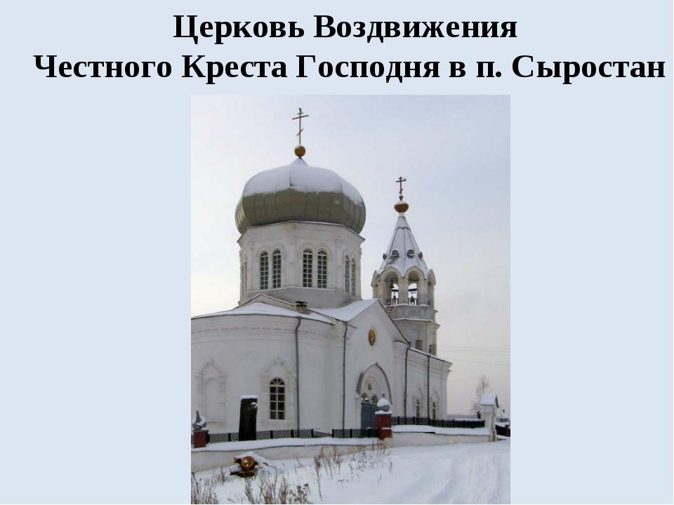 Церковь Воздвижения Честного Креста Господня в п. Сыростан