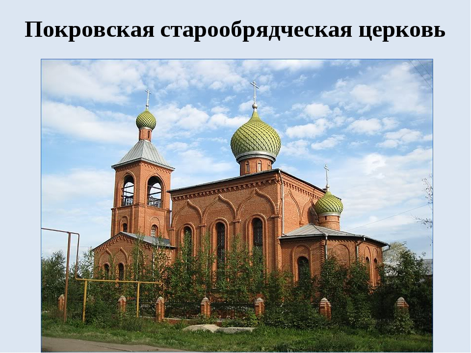 Покровская старообрядческая церковь