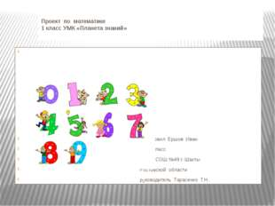 Проект по математике 1 класс УМК «Планета знаний» Подготовил Ершов Иван 1 «А