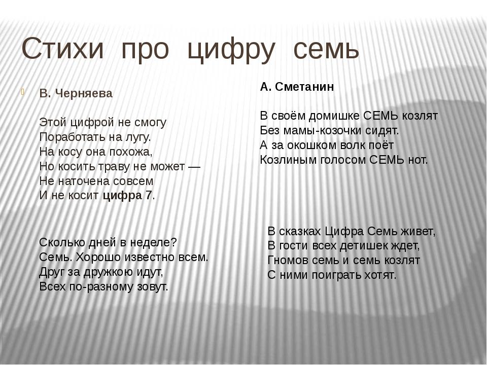 стихи с цифрой 7 для первого класса этой профессии