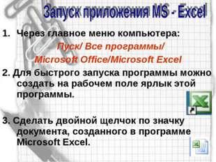 Через главное меню компьютера: Пуск/ Все программы/ Microsoft Office/Microsof