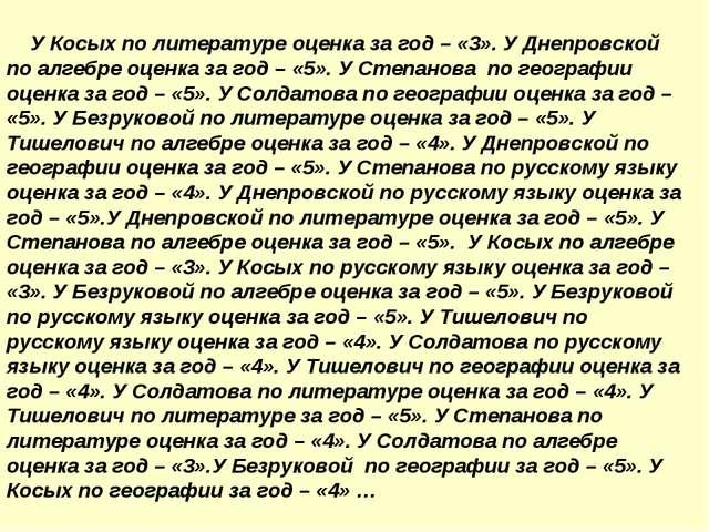 У Косых по литературе оценка за год – «3». У Днепровской по алгебре оценка з...