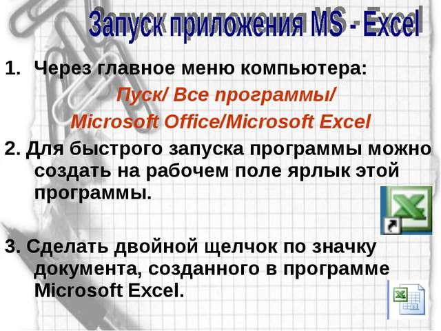 Через главное меню компьютера: Пуск/ Все программы/ Microsoft Office/Microsof...