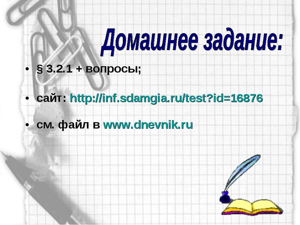 § 3.2.1 + вопросы; сайт: http://inf.sdamgia.ru/test?id=16876 см. файл в www.d...