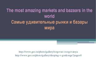 The most amazing markets and bazaars in the world Самые удивительные рынки и