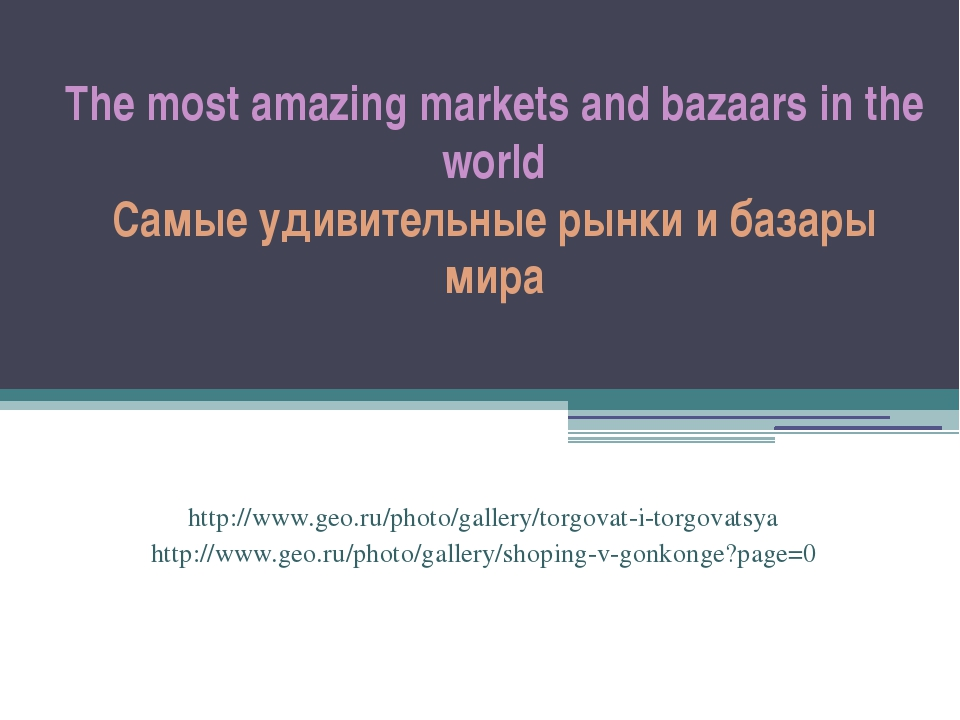 The most amazing markets and bazaars in the world Самые удивительные рынки и...