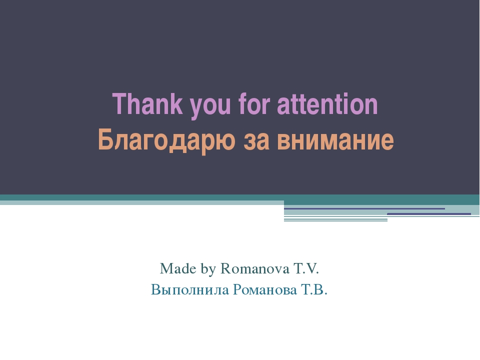 Thank you for attention Благодарю за внимание Made by Romanova T.V. Выполнила...