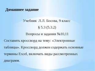 Учебник Л.Л. Босова, 9 класс § 5.3 (5.3.2) Вопросы и задания №10,11 Составить