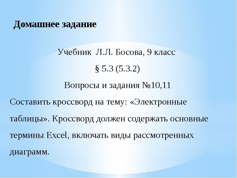 Учебник Л.Л. Босова, 9 класс § 5.3 (5.3.2) Вопросы и задания №10,11 Составить...