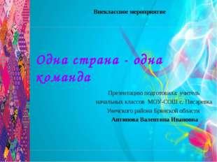 Презентацию подготовила: учитель начальных классов МОУ-СОШ с. Писаревка Унечс