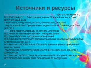 Источники и ресурсы http://talisman.sochi2014.com/#/mascot/PolarBear/ - фото