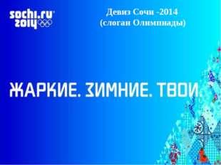 Девиз Сочи -2014 (слоган Олимпиады)