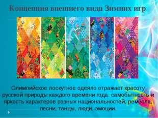 Концепция внешнего вида Зимних игр Олимпийское лоскутное одеяло отражает крас