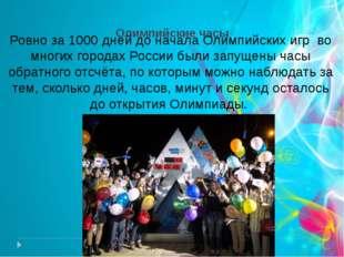 Олимпийские часы Ровно за 1000 дней до начала Олимпийских игр во многих город