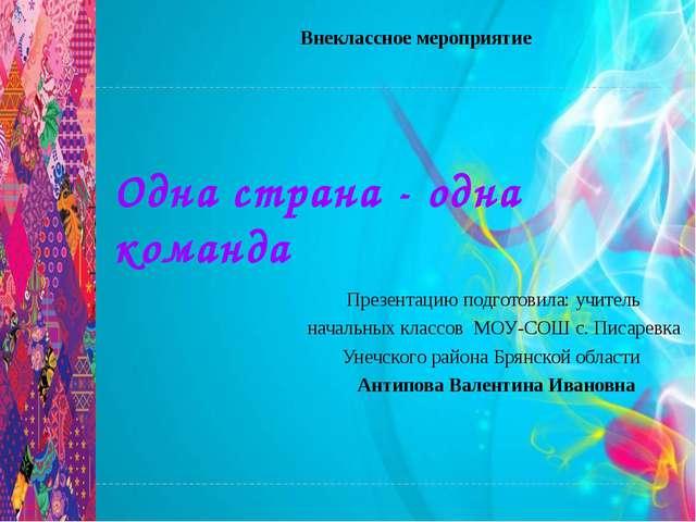 Презентацию подготовила: учитель начальных классов МОУ-СОШ с. Писаревка Унечс...