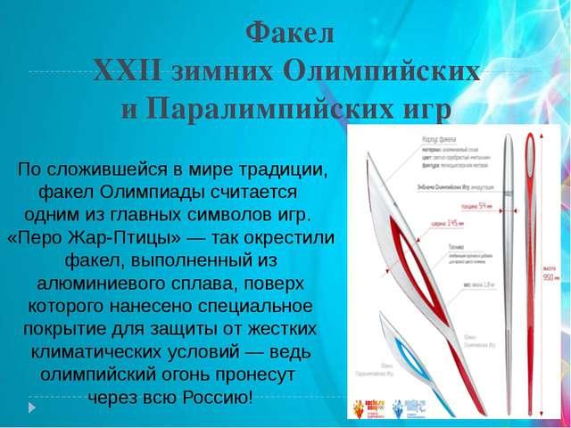 Факел XXII зимних Олимпийских и Паралимпийских игр По сложившейся в мире трад...