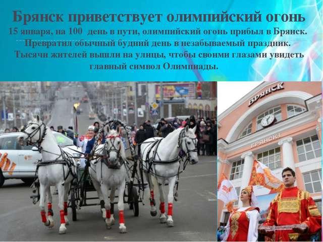 Брянск приветствует олимпийский огонь 15 января, на 100 день в пути, олимпийс...