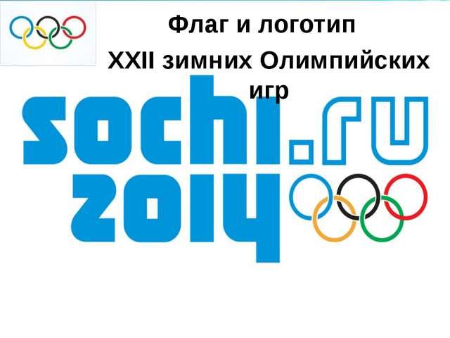 Флаг и логотип XXII зимних Олимпийских игр