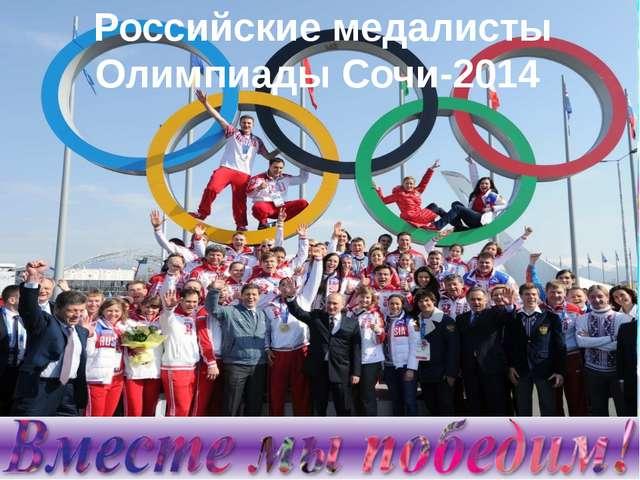 Российские медалисты Олимпиады Сочи-2014