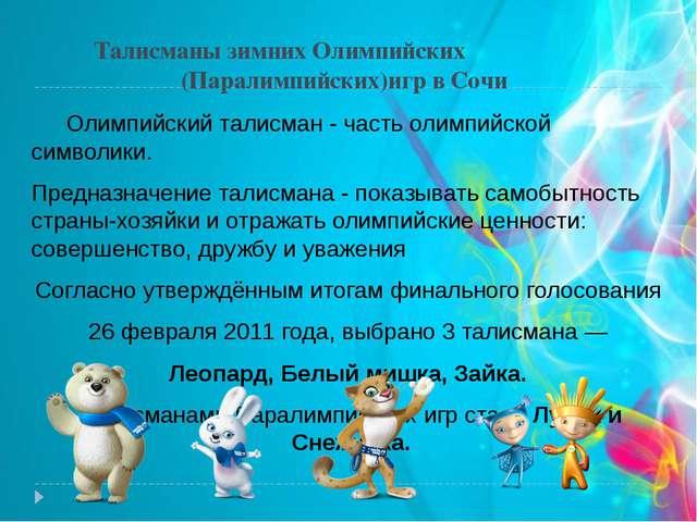 Талисманы зимних Олимпийских (Паралимпийских)игр в Сочи Олимпийский талисман...