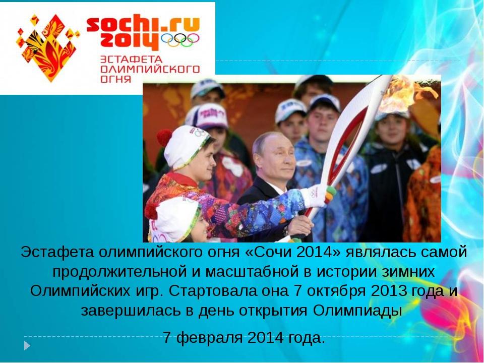 Эстафета олимпийского огня «Сочи 2014» являлась самой продолжительной и масш...