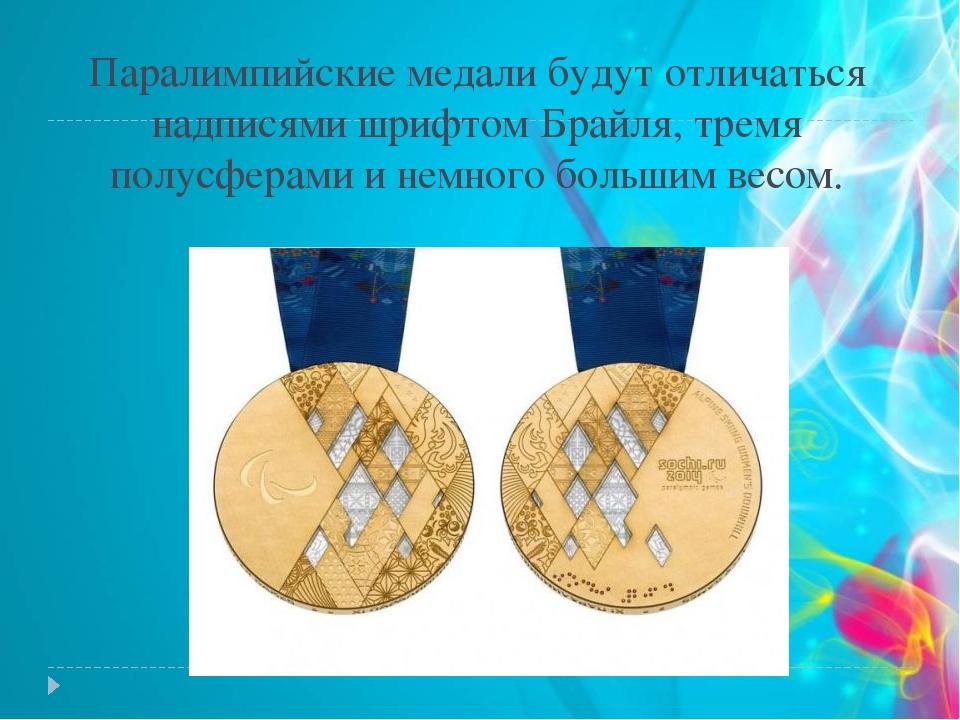 Паралимпийские медали будут отличаться надписями шрифтом Брайля, тремя полусф...
