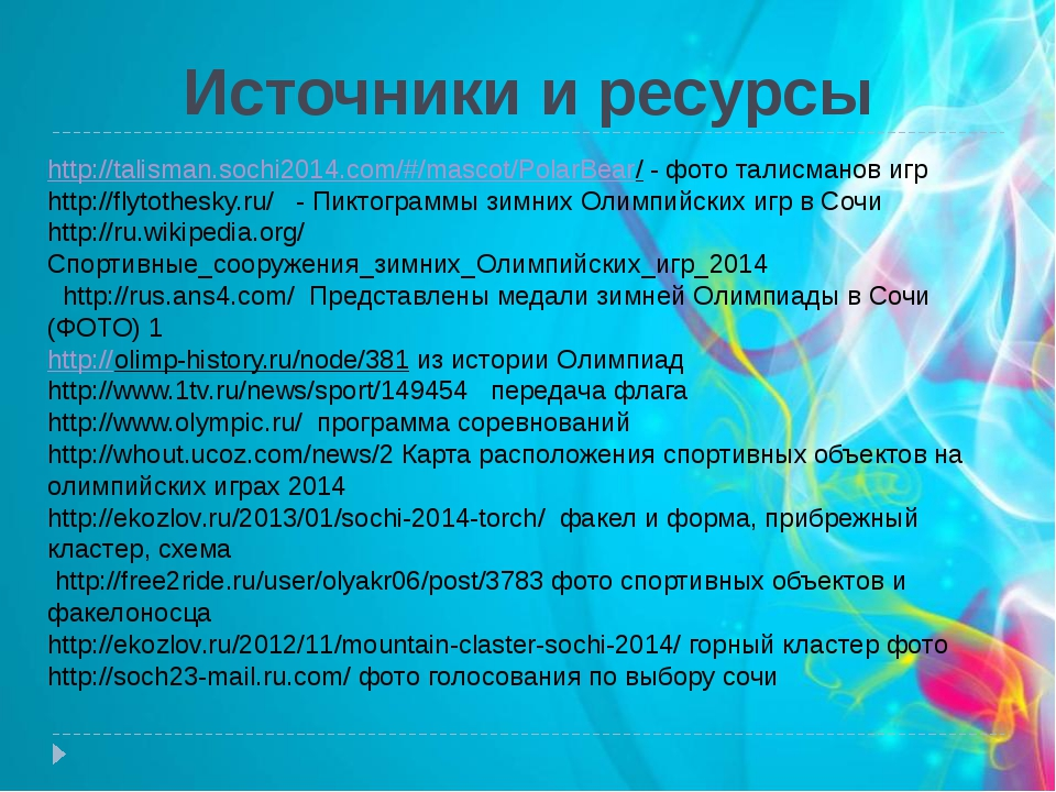 Источники и ресурсы http://talisman.sochi2014.com/#/mascot/PolarBear/ - фото...
