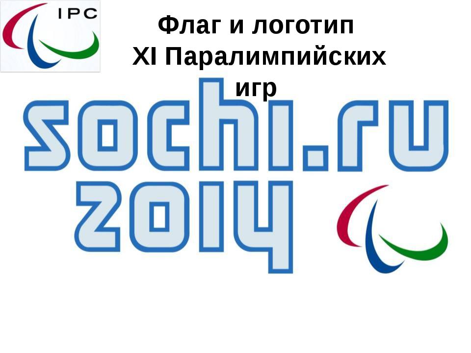 Флаг и логотип XI Паралимпийских игр