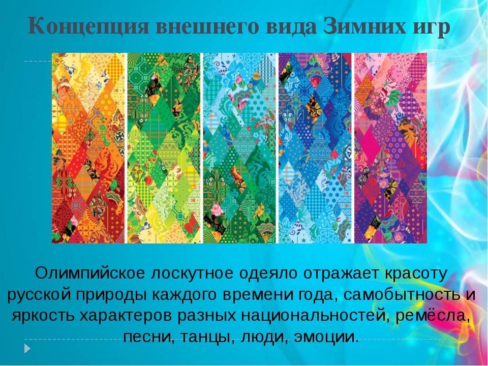 Концепция внешнего вида Зимних игр Олимпийское лоскутное одеяло отражает крас...