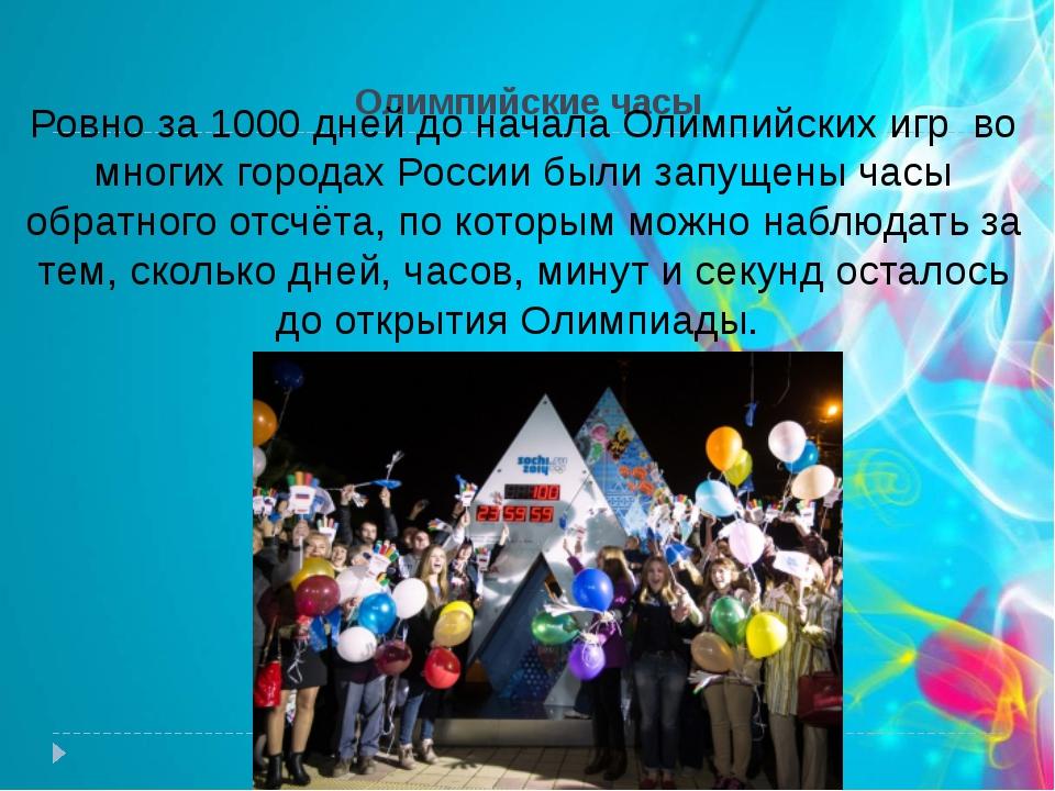 Олимпийские часы Ровно за 1000 дней до начала Олимпийских игр во многих город...