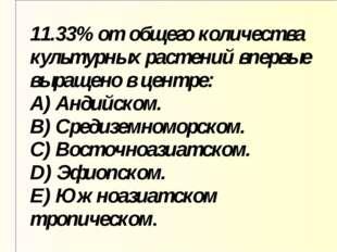 11.33% от общего количества культурных растений впервые выращено в центре: A)