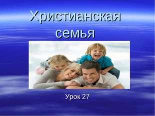 Христианская семья Урок 27
