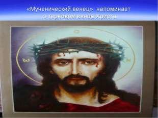 «Мученический венец» напоминает о терновом венце Христа