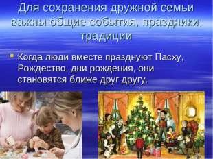 Для сохранения дружной семьи важны общие события, праздники, традиции Когда л