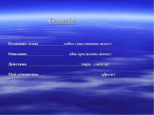 Синквейн Название темы____________(одно существительное) Описание___________
