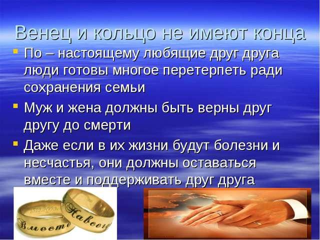 Венец и кольцо не имеют конца По – настоящему любящие друг друга люди готовы...