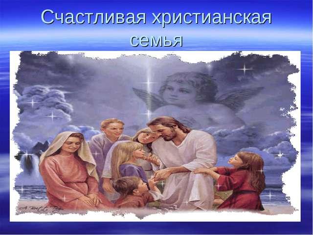 Счастливая христианская семья
