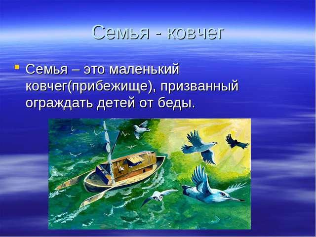 Семья - ковчег Семья – это маленький ковчег(прибежище), призванный ограждать...