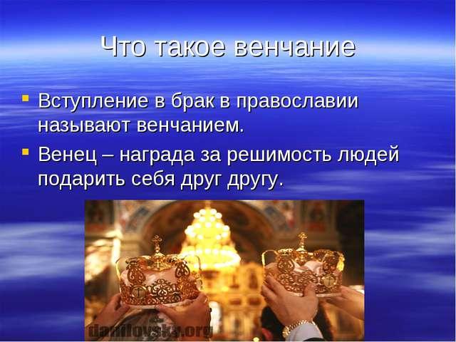 Что такое венчание Вступление в брак в православии называют венчанием. Венец...