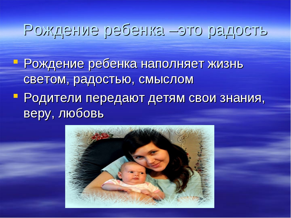 Рождение ребенка –это радость Рождение ребенка наполняет жизнь светом, радост...