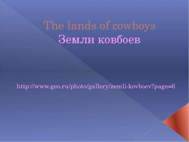 The lands of cowboys Земли ковбоев http://www.geo.ru/photo/gallery/zemli-kovb...