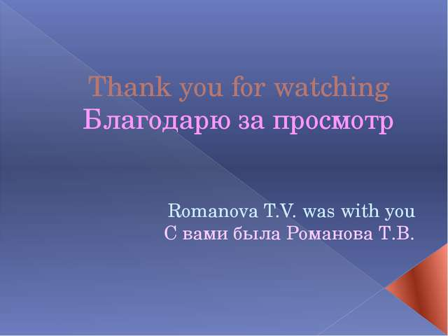 Thank you for watching Благодарю за просмотр Romanova T.V. was with you С вам...