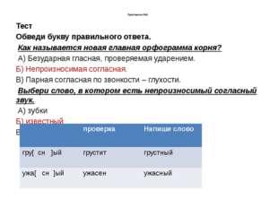 Приложение №4.  Тест Обведи букву правильного ответа. Как называется новая