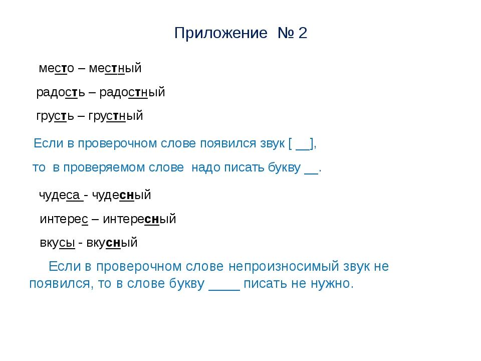 Приложение № 2 место – местный  радость – радостный грусть – грустный Если...