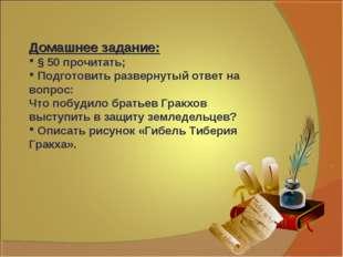 Домашнее задание: § 50 прочитать; Подготовить развернутый ответ на вопрос: Чт